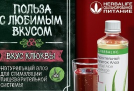 Встречайте новый Растительный напиток Алоэ — Клюква